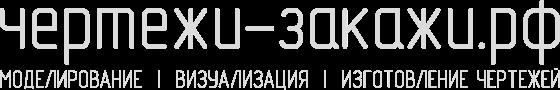 chertezhi-zakazhi.ru
